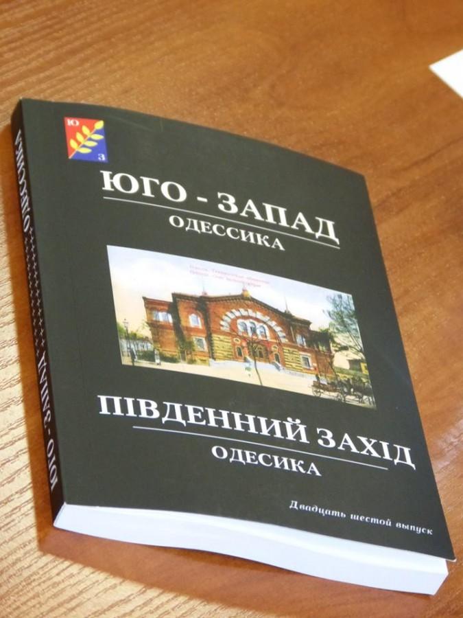 Увидел свет двадцать шестой выпуск историко-краеведческого научного альманаха «Юго-Запад. Одессика»