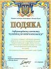 ПОДЯКА  від Державної податкової адміністрації в Одеській області — 2009р.