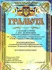 ГРАМОТА Управління ДАІ ГУМВС України в Одеській області — 2008р.