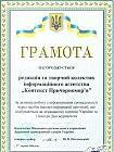 ГРАМОТА Південного регіонального управління Державної прикордонної служби України — 2008р.