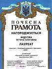 ПОЧЕСНА ГРАМОТА ЛАУРЕАТА конкурсу «Молодий журналіст Одещини — 2009р.»