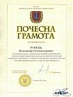 Почесна грамота Одеської обласної державної адміністрації — 2012